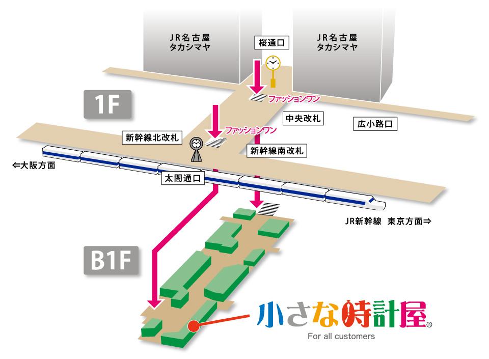 小さな時計屋への行き方マップ